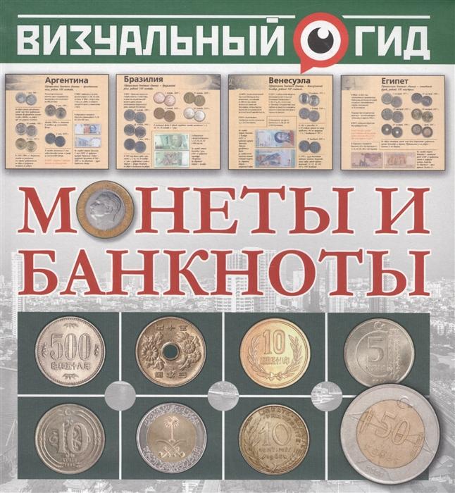 Кошевар Д., Шабан Т. Монеты и банкноты кошевар д шабан т деньги