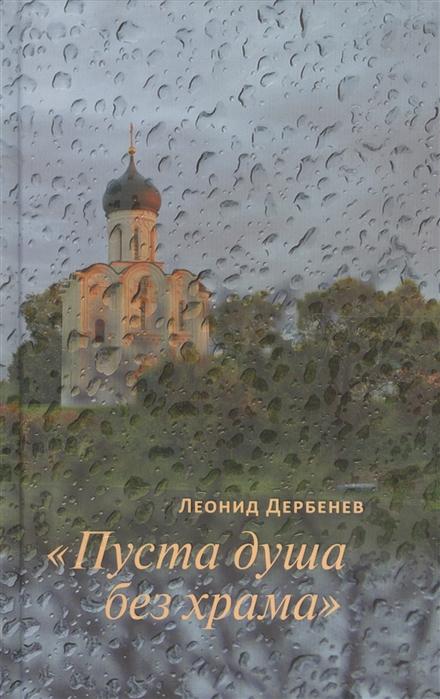 Дербенев Л. Пуста душа без храма