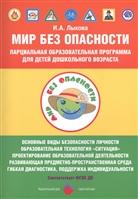 Мир Без Опасности. Парциальная образовательная программа для детей дошкольного возраста