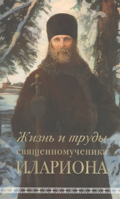 Горбачев А. Жизнь и труды священномученика Илариона таубман у горбачев его жизнь и время