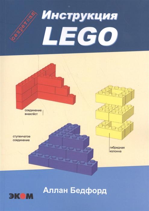 Бедфорд А. Lego Секретная инструкция жидков а секретная операция согунты