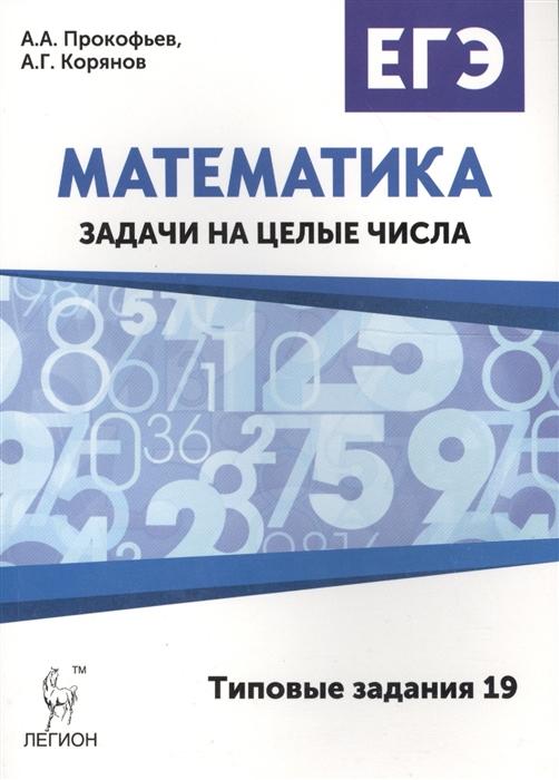Прокофьев А., Корянов А. ЕГЭ Математика Задачи на целые числа Типовые задания 19 цена