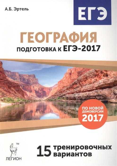 ЕГЭ 2017 География 15 тренировочных вариантов