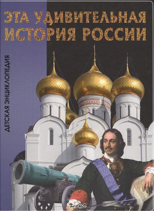 купить Феданова Ю., Скиба Т. (ред.) Эта удивительная история России Детская энциклопедия недорого