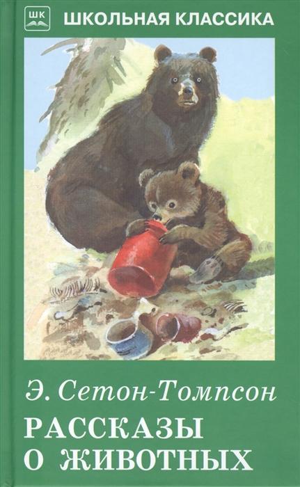 Сетон-Томпсон Э. Рассказы о животных э сетон томпсон д о кервуд рассказы о животных бродяги севера