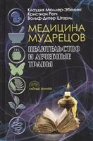 Медицина мудрецов. Целительство и лечебные травы