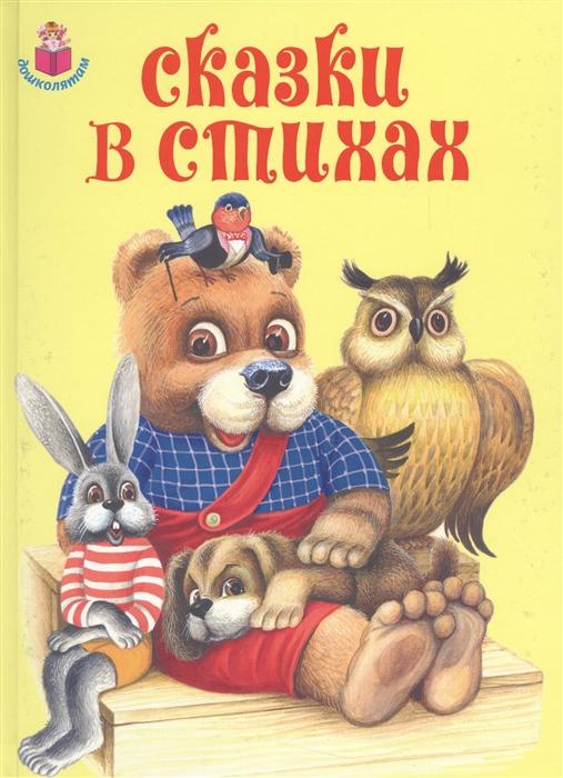 Цыганков И., Игнатьев Б. (худ.) Сказки в стихах
