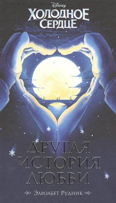 Рудник Э. Холодное сердце Другая история любви рудник э золушка история одной мечты