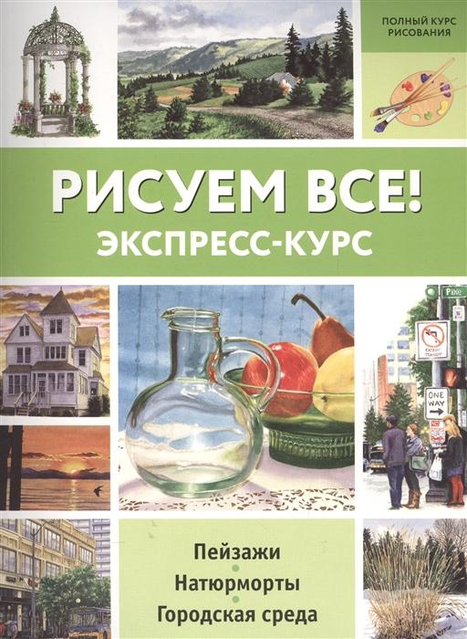 Найс К. Рисуем все Экспресс-курс записные книжки эксмо sketchbook рисуем море экспресс курс