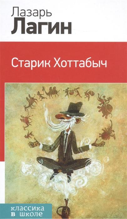 Лагин Л. Старик Хоттабыч