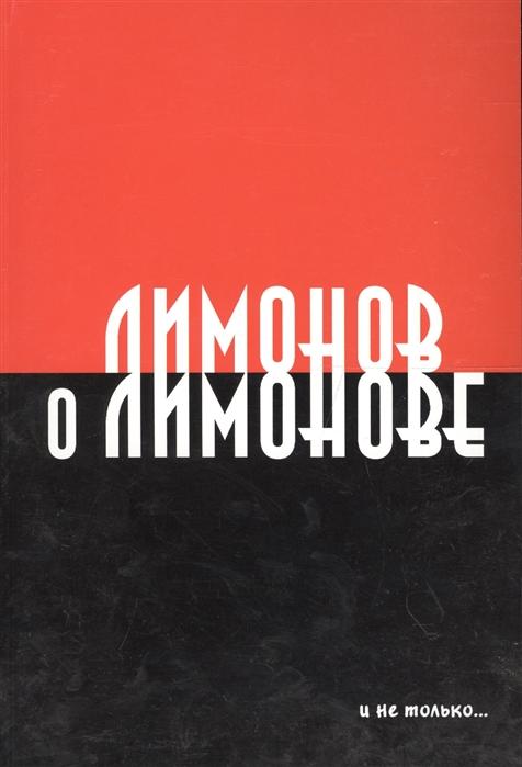 Якеменко Б. Лимонов о Лимонове и не только писаревский б харин в о математике математиках и не только