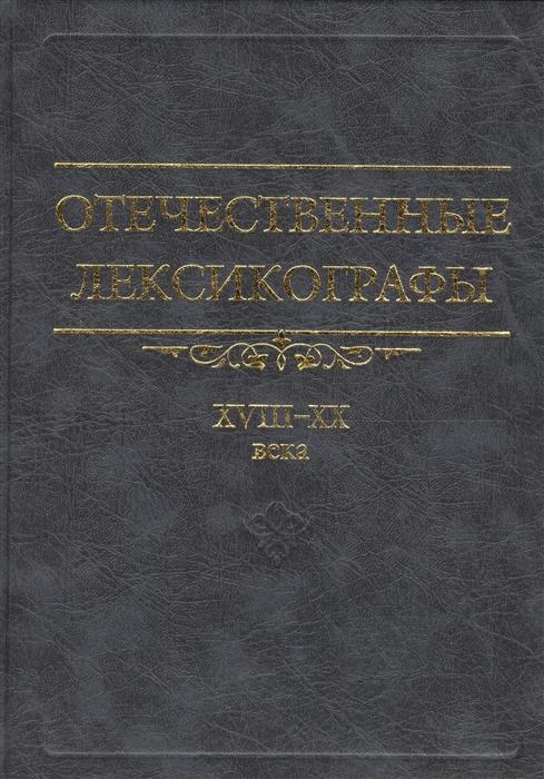 Богатова Г., ред. Отечественные лексикографы XVIII-XX века 2 издание