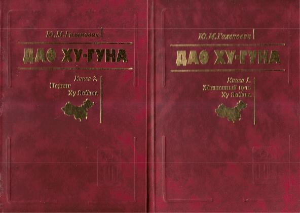 цена на Галенович Ю. Дао Ху-Гуна Комплект из 2-х книг Книга 1 Жизненный путь Ху Яобана Книга 2 Подвиг Ху Яобана