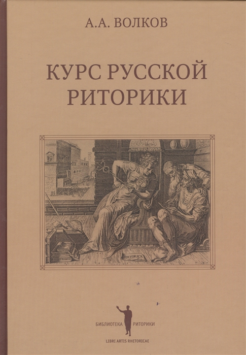 Волков А. Курс русской риторики 3 издание