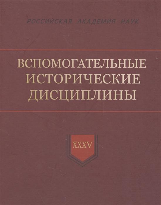 Вспомогательные исторические дисциплины XXXV