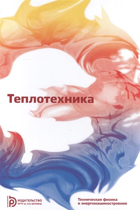 афанасьев а гильза в петлице Архаров А., Афанасьев В. (ред.) Теплотехника Учебник