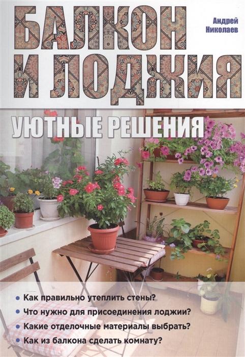 Николаев А. Балкон и лоджия Уютные решения