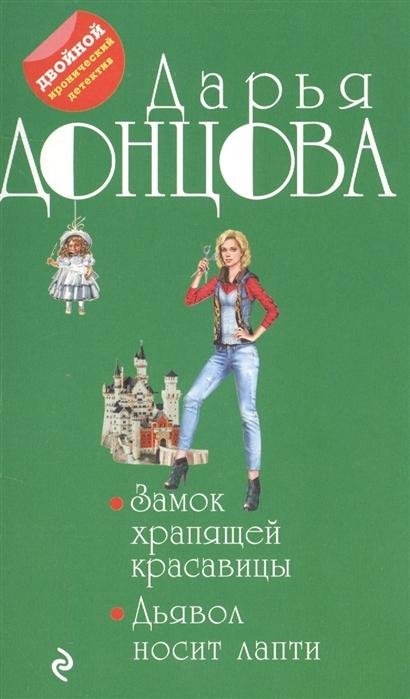 Донцова Д. Замок храпящей красавицы Дьявол носит лапти