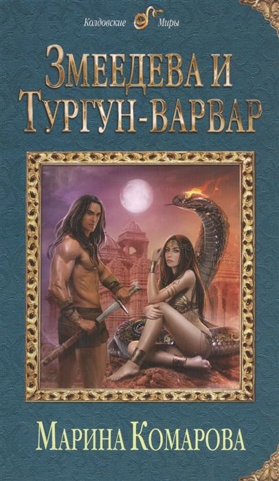 Комарова М. Змеедева и Тургун-варвар