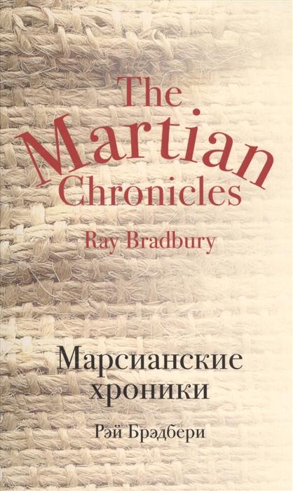 Брэдбери Р. Марсианские хроники брэдбери р марсианские хроники