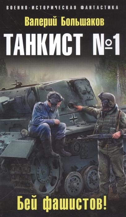 Большаков В. Танкист 1 Бей фашистов