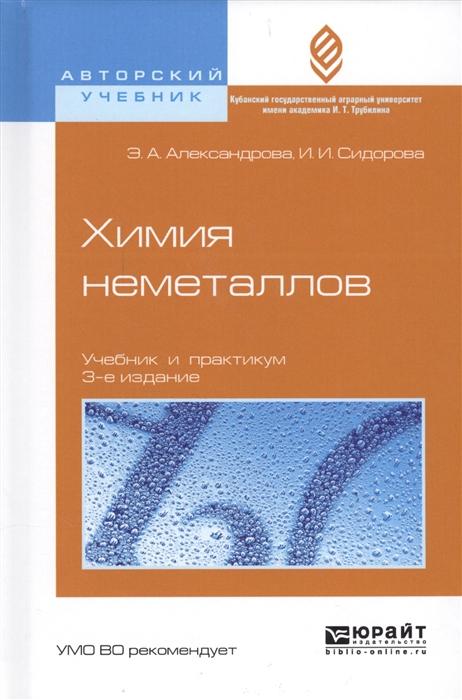 цены Александрова Э. Химия неметаллов Учебник и практикум для вузов 3 изд