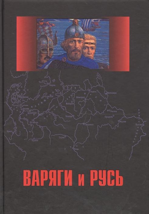 Варяги и Русь Сборник статей и монографий