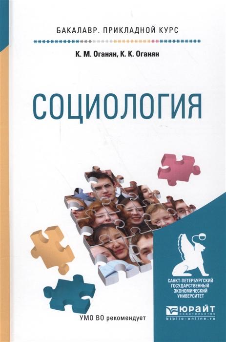 Оганян К. Социология Учебное пособие для прикладного бакалавриата цена
