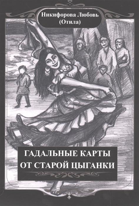 Никифорова Л. (Отила) Гадальные карты от старой цыганки