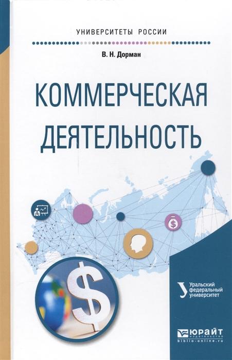 Дорман В. Коммерческая деятельность Учебное пособие для академического бакалавриата цена
