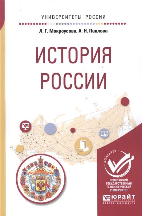Мокроусова Л., Павлова А. История России Учебное пособие для вузов