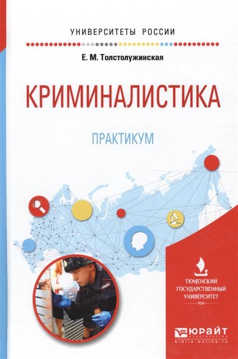 Толстолужинская Е. Криминалистика Практикум Учебное пособие для вузов