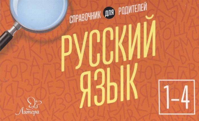 Ушакова О. Русский язык 1-4 класс о д ушакова русский язык 3 класс