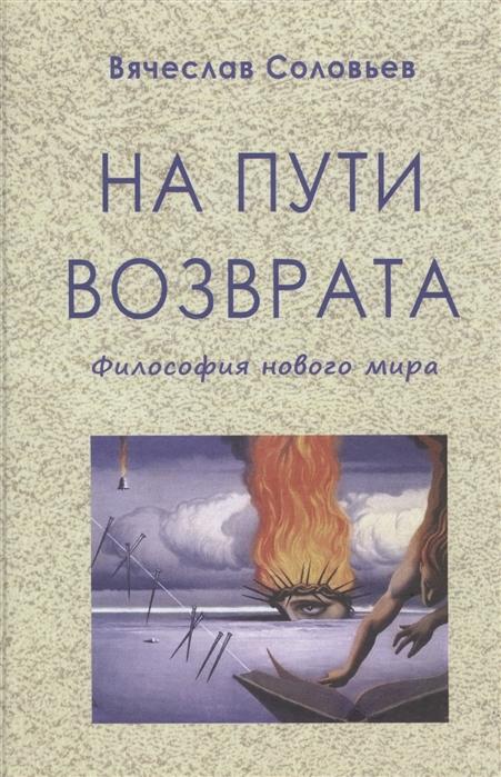 Соловьев В. На пути возврата Философия нового мира