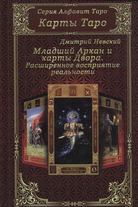 Невский Д. Младший Аркан и карты Двора Расширенное восприятие реальности