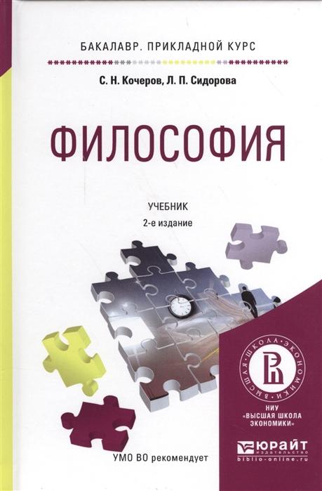 Кочеров С., Сидорова Л. Философия Учебник для прикладного бакалавриата 2 изд цена