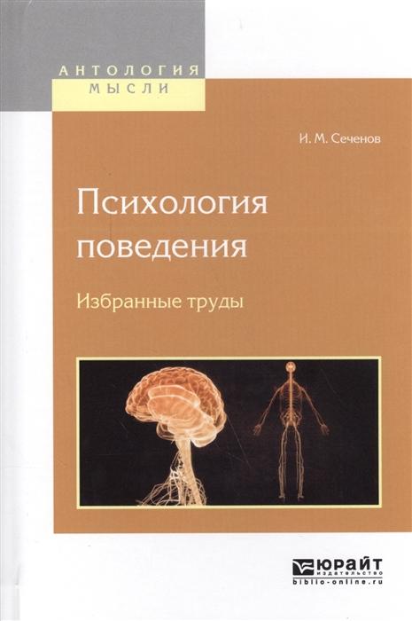 Сеченов И. Психология поведения Избранные труды цены
