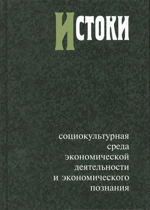 Кузьминов Я. (гл.ред.) Истоки Социокультурная среда экономической деятельности и экономического познания