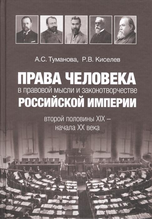 Права человека в правовой мысли и законотворчестве Российской Империи второй половины XIX - начала XX века