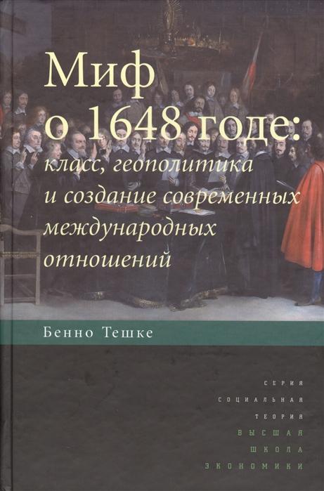 Миф о 1648 годе класс геополитика и создание современных международных отношений