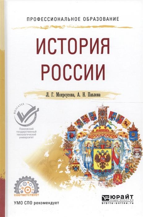 История России Учебное пособие для СПО