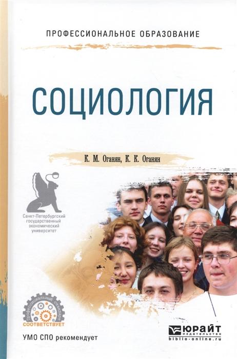 Оганян К., Оганян К. Социология Учебное пособие для СПО корзина для белья curver knit цвет серый 57 л