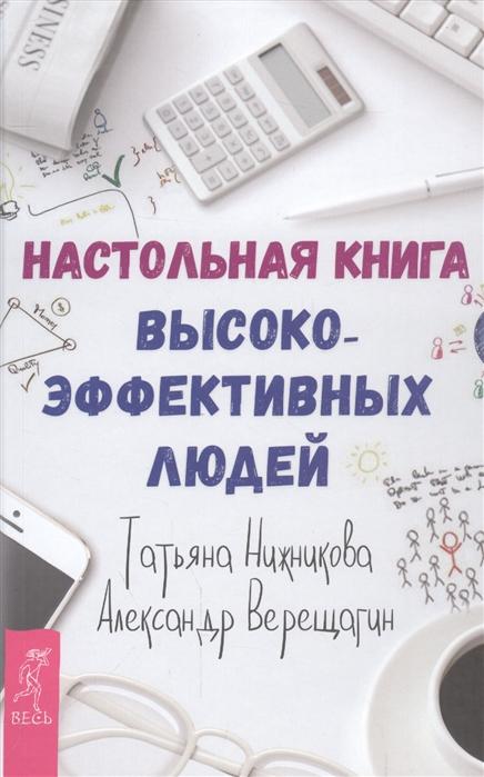 Нижникова Т., Верещагин А. Настольная книга высокоэффективных людей настольная игра курятник верещагин м