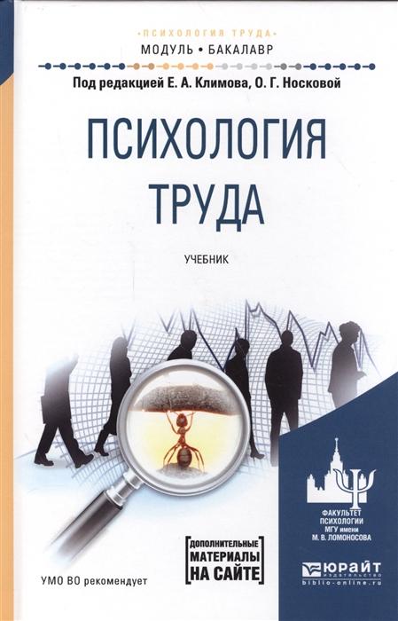 Климов Е., Носкова О. (ред.) Психология труда Учебник для академического бакалавриата цена