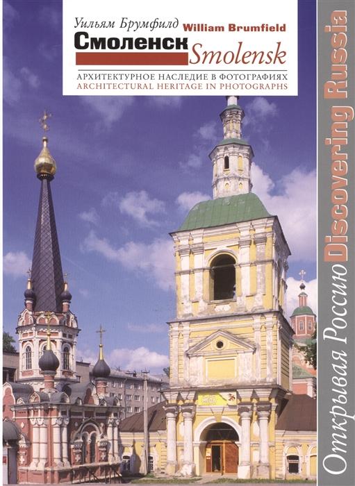 Брумфилд У. Смоленск Архитектурное наследие в фотографиях