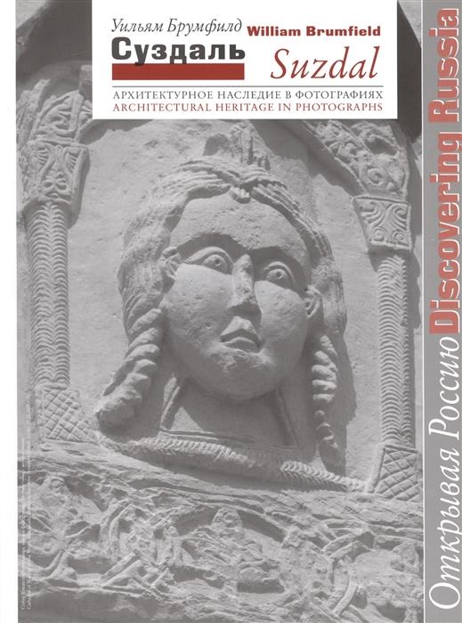 Брумфилд У. Суздаль Архитектурное наследие в фотографиях