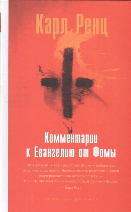 Ренц К. Комментарии к Евангелию от Фомы осипов а и жизнь с евангелием комментарии к евангелию от матфея