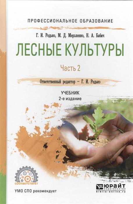 Редько Г., Мерзленко М., Бабич Н. Лесные культуры Часть 2 Учебник для СПО цена