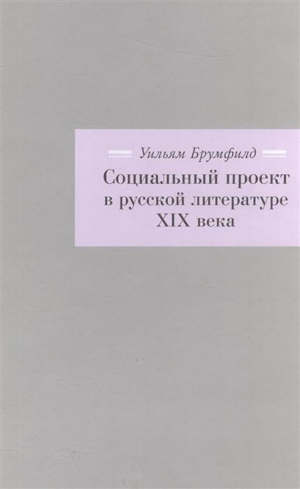 Брумфилд У. Социальный проект в русской литературе XIX века
