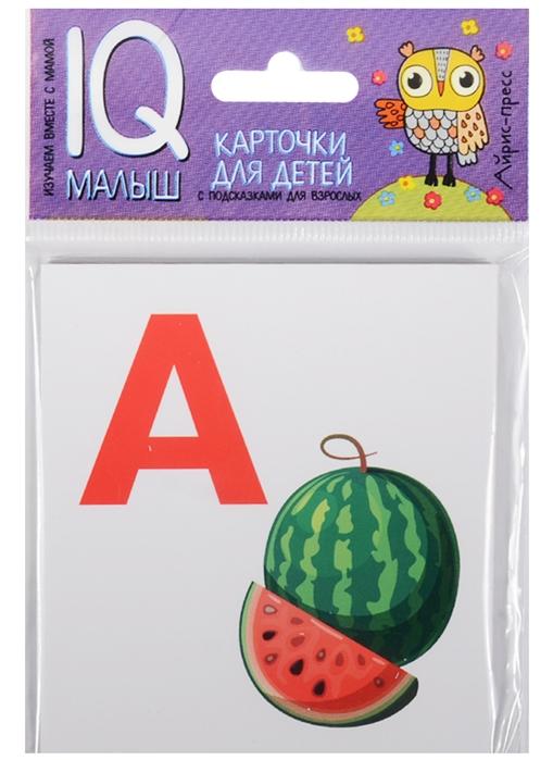 Азбука А-О Карточки для детей с подсказками для взрослых